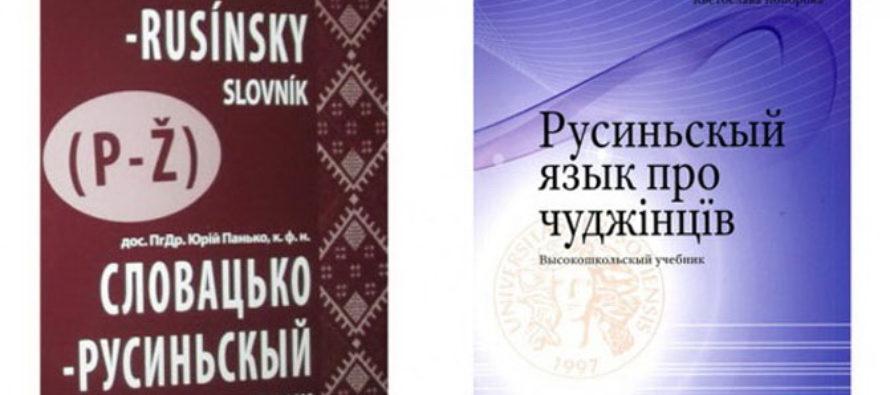 Vyšla druhá časť Slovensko-rusínskeho slovníka