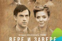 Vere i zavere – nový seriál na RTV