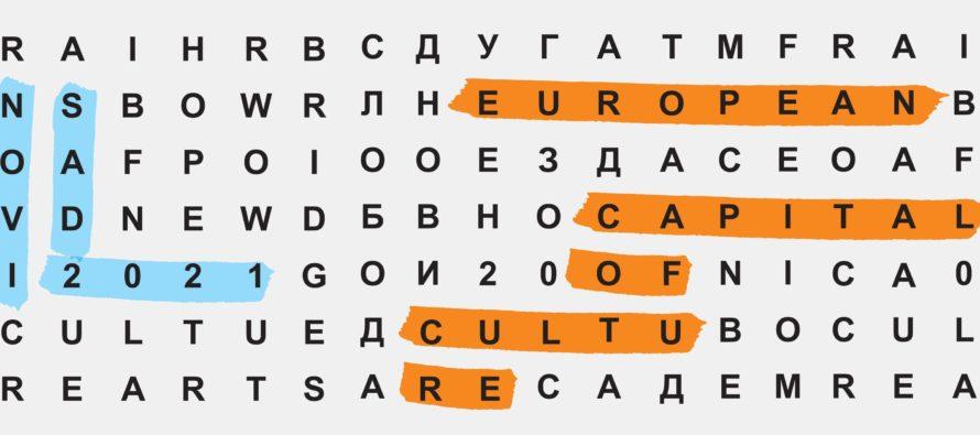 Nový Sad – Európske hlavné mesto kultúry 2021
